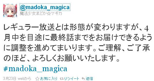 魔法少女まどか☆マギカ、ニコニコでも中止に