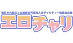 エロ漫画家が立ち上がる!東日本大震災チャリティー同人誌企画『エロチャリ』