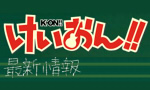「けいおん!!」のオフィシャルバンドスコア集、CDが発売決定!