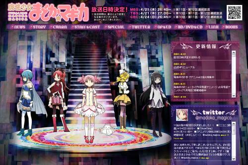 公式サイトもリニューアル!「魔法少女まどか☆マギカ」動画サイトでも配信!