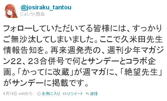 マガジンとサンデーがコラボ!久米田先生の漫画を交換掲載!