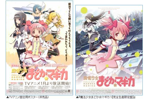 『タルタロス』で『魔法少女まどか☆マギカ』の非売品ポスターやBD&DVDをゲットしよう!