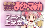 「魔法少女まどか☆マギカ」最終回!動画サイトでも配信開始!TV版とは一部シーンが異なります!