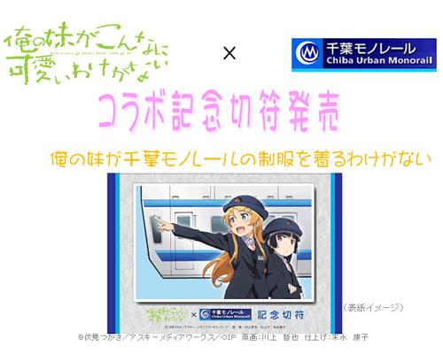 あの俺妹と千葉モノレールがコラボ!記念切符セットが発売!!