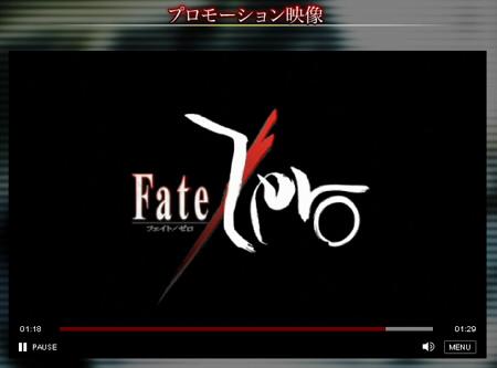 【また虚淵玄】公式サイトにて「Fate/Zero」のPVがついに公開!
