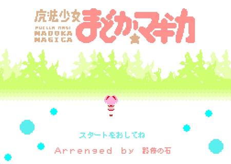 [魔法少女まどか☆マギカ]今度は「コネクト」をやや8bitで再現!