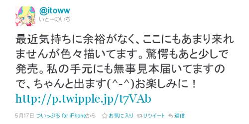「涼宮ハルヒの驚愕」発売間近!いとうのいぢさんにも見本が届いた模様!