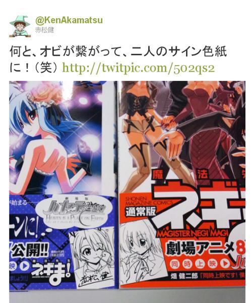 映画だけじゃなく漫画でもコラボ?「ハヤテ」と「ネギま」最新刊の帯を並べると...