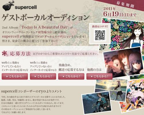 supercellがゲストボーカルオーディションを開催!
