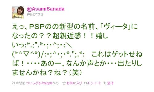 新型PSPの名称「PS Vita」になのはでヴィータ役の真田アサミさんが歓喜!