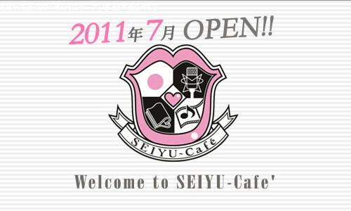 2011年7月、秋葉原に「声優cafe'」がOPEN!
