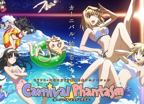 TYPE-MOONが10周年記念で「Carnival Phantasm」を発売!