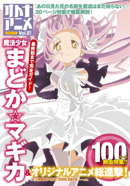 オトナアニメVol.21、今回は『魔法少女まどか☆マギカ』などの100ページ熱血特集!