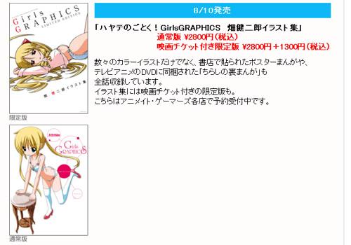 「ハヤテのごとく!GirlsGRAPHICS 畑健二郎イラスト集」!限定版は映画チケット付き!