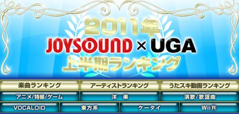 JOYSOUND×UGAの2011年ジャンル別上半期ランキング!各ジャンル注目の1位は!?