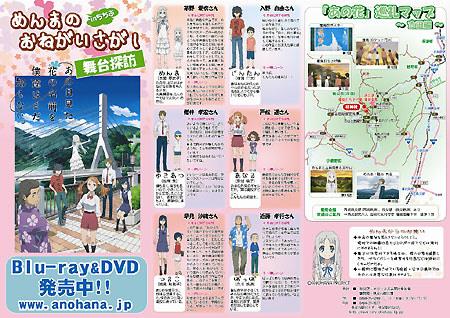 『あの花』の舞台となった『埼玉県秩父市』にて23日からキャンペーン開始!