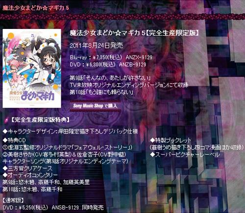 まどか☆マギカBD第5巻!限定版特典はなんと『虚淵玄』氏監修ドラマCDと杏さやのオリジナルキャラソン!