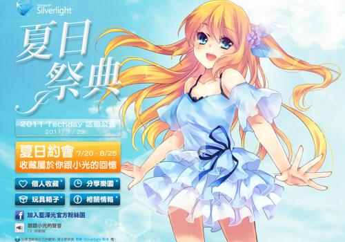 藍澤光のページが夏バージョンに!さらにミニゲームページも追加!
