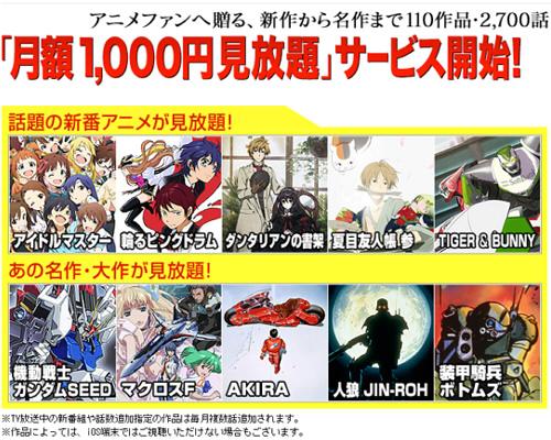 月額1,000円で110作品以上のアニメが見放題!『BANDAI CHANNEL』サービス開始!