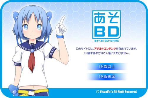 美少女ゲームがBDプレイヤーでプレイできる!『あそべる! BD-GAME』シリーズ!
