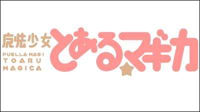 色んなタイトルをまどか☆マギカ風に出来る!『まどか☆マギカ風タイトルロゴジェネレータ』!