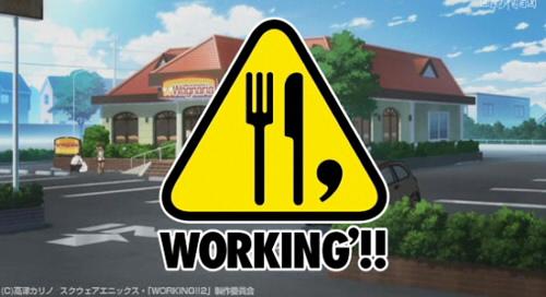 『WORKING'!!』のコミケ用PVが公式ページでも視聴可能に!