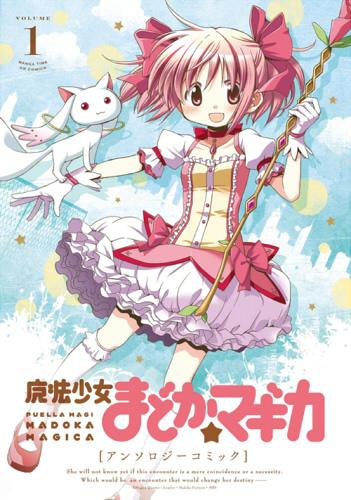 9月発売予定の『魔法少女まどか☆マギカ』アンソロジー1巻の表紙がついに公開!