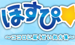 同人ドラマCD「ほすぴ☆~ココロに届く甘い処方箋~」がコミティアで頒布予定