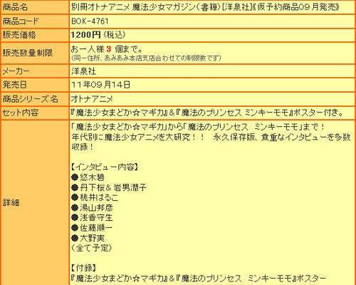 別冊オトナアニメ 魔法少女マガジンが9月に発売予定!