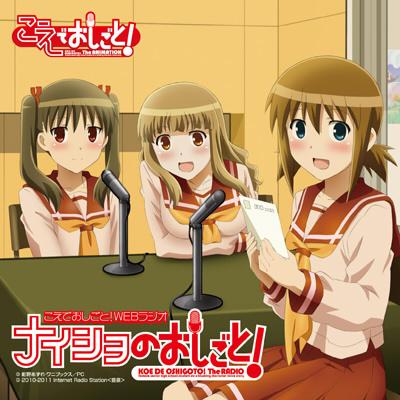 話題のOVA「こえでおしごと!」のラジオCDが発売決定!