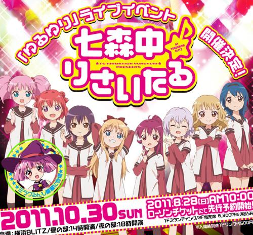 TVアニメ『ゆるゆり』のライブイベント『七森中♪りさいたる』が開催決定!