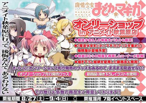 8月27日からアニメイト秋葉原にて『魔法少女まどか☆マギカ』オンリーショップが開催!