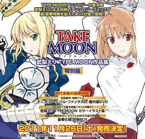 TYPE-MOONアンソロジーでお馴染みの『武梨えり』さんによるカーニバル・ファンタズム番外編DVD付きTYPE-MOON作品集『TAKE MOON』の発売が決定!