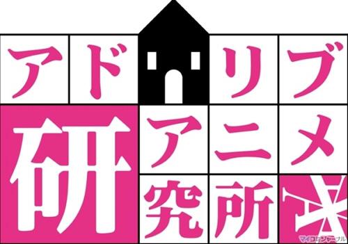 加藤英美里さんと福原香織さんがゲストとアドリブでストーリーを作る『アドリブアニメ研究所』が10月15日から放送開始!