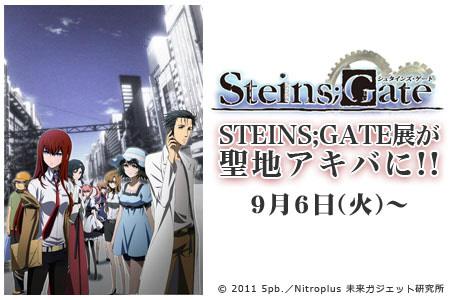 『STEINS;GATE』の展示会が聖地『秋葉原』の東京アニメセンターにて開催中!