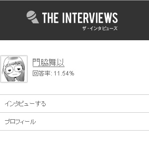 話題の『ザ・インタビューズ』に声優の『門脇舞以』さんが参加!
