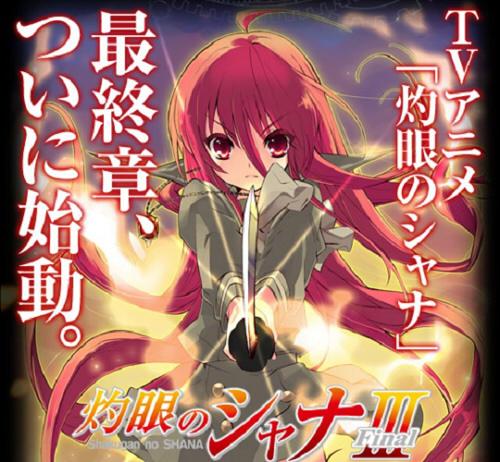 『灼眼のシャナⅢ-Final-』のOP担当が『KOTOKO』さんと『ryo』さんに決定!