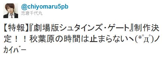 『STEINS;GATE(シュタインズ・ゲート)』劇場版制作決定!!