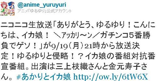 『ゆるゆり』と『イカ娘』が番組宣伝をかけてニコニコ生放送で勝負!