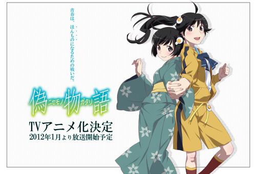 ついに『偽物語』のアニメ化が決定!放送予定日は2012年1月!