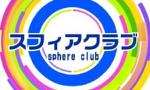 『スフィア』主演のオリジナルTVアニメが2012年に放送決定!