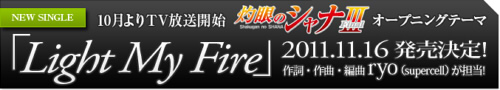 『灼眼のシャナⅢ-Final-』のOP『Light My Fire』の発売日が決定!予約も開始!