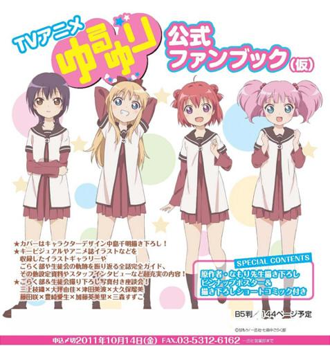 『ゆるゆり』の公式ファンブックが11月に発売!特典は『なもり』先生の描き下ろし!