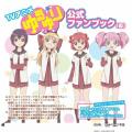 TVアニメゆるゆり公式ファンブック(仮)