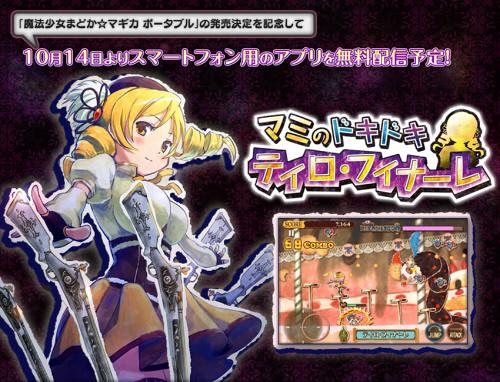 『魔法少女まどか☆マギカ ポータブル』発売を記念して10月14日に公式サイトにてスマートフォン専用アプリを配信!