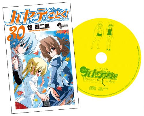 『ハヤテのごとく!』30巻発売間近!限定版の特典はドラマCD!