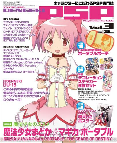 『まどか☆マギカ ポータブル』のステッカー等、豪華3大付録が付いた『DENGEKI PSP Vol.3』が10月21日に発売決定!