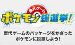 『ポケットモンスター』15周年企画に『ポケモン総選挙』を実施!