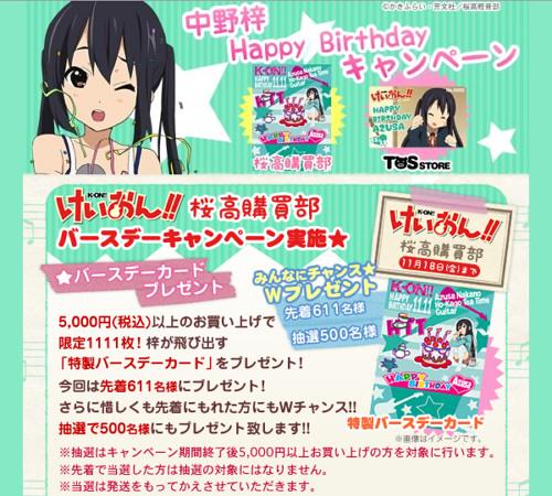 『中野梓』の誕生日を祝って桜高購買部とTBSストアにて『バースデーキャンペーン』を実施!
