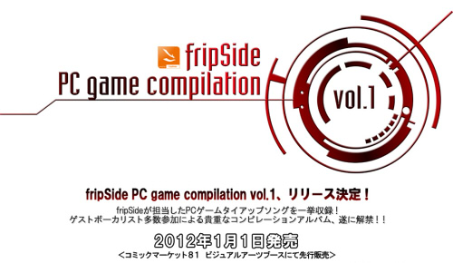 『fripSide』が担当したPCゲームタイアップ曲を収録した『fripSide PC game compilation vol.1』の発売が決定!